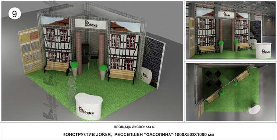 """Готовый 3D-макет застройки выставочных стендов для компании """"Docke"""""""
