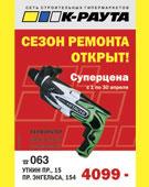 Печать плакатов Петербург заказывает у нас