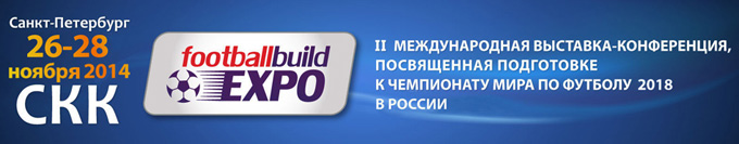 Выставка «Football Build Expo - 2014»