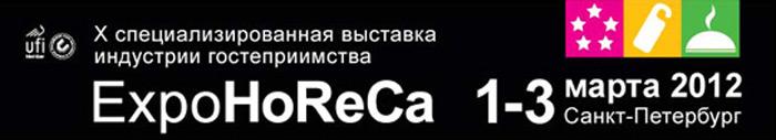 10-я специализированная выставка индустрии гостеприимства, выставка мебели, офисного и торгового оборудования ExpoHoReCa 2012