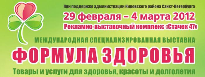 Международная специализированная выставка здравоохранения, медицинских и спортивных организаций «Формула здоровья 2012»