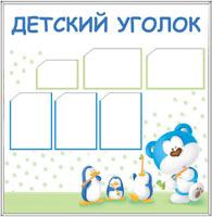 """Информационный стенд """"Детский уголок"""" от компании «ВиАрт»"""