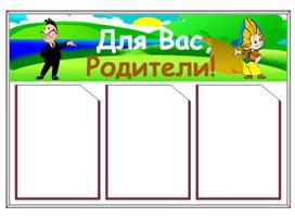 """Информационный стенд для детского сада """"Информация для родителей"""""""