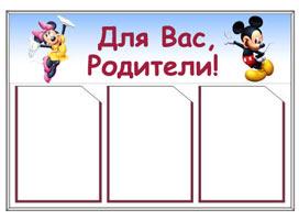 """Информационный стенд для детского сада """"Родителям"""""""