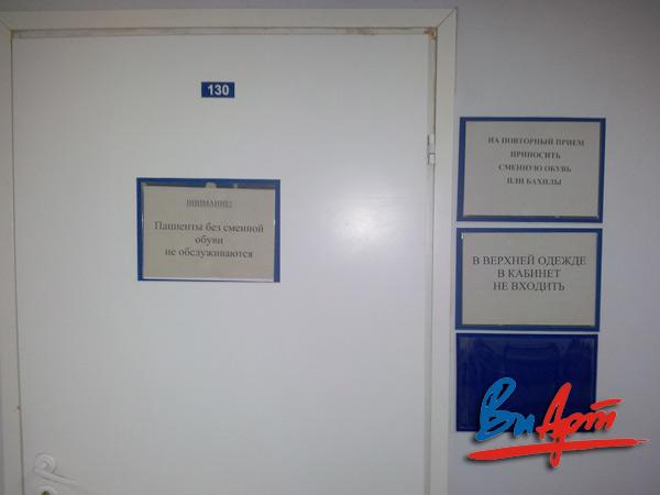 Вторая поликлиника в белгороде