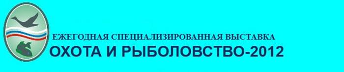 Ежегодная международная выставка «Охота и Рыболовство»