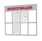 Настенные информационные стенды от компании «ВиАрт»