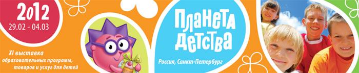 Ежегодная выставка «Планета детства 2012»