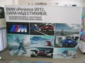 Мобильный выставочный стенд BMW