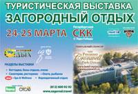 Загородный Отдых 2012